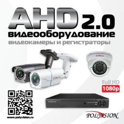 AHD 2.0 - FullHD на 500 м по коаксиальному кабелю