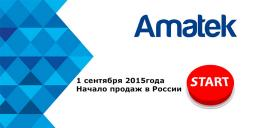 Начало продаж оборудования AMATEK в России