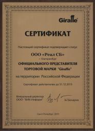 """Сертификат официального представителя торговой марки """"Giraffe"""" 2015"""