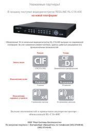 В продажу поступил видеорегистратор REDLINE RL-C16-400 на новой платформе!