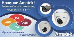 Новинка! Мультиформатные видеокамеры «4 в 1»: поддержка AHD, CVI, TVI, CVBS.