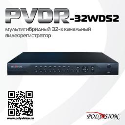 32-х канальный мультигибрид от Polyvision