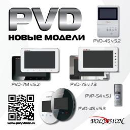 Глобальное расширение ассортимента видеодомофонов Polyvision