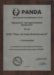 Реал СБ - Уважаемый партнер компании Panda CCTV