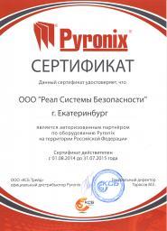 Реал СБ - авторизованный партнер Pyronix 2014-2015 г.