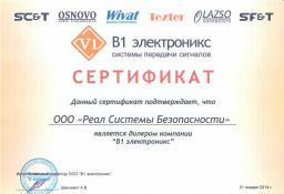 Реал СБ - авторизованный дилер В1 электроникс