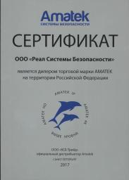 Сертификат официального дилера торговой марки AMATEK 2017