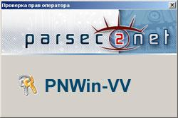 PNWin-VV Parsec Программное обеспеч. модуль видеоверифик
