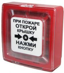 ИПР-513-10 Рубеж Извещатель пожарный ручной
