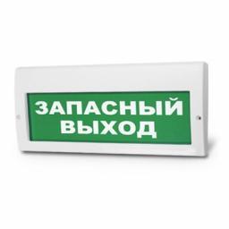 Молния-220-РИП ВЫХОД Арсенал безопасности Табло