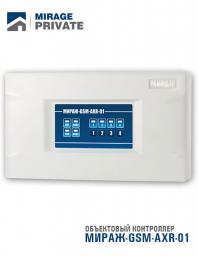 Мираж-GSM-AXR-01 Стелс Контроллер GSM