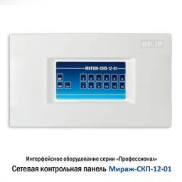 Мираж-СКП12-01 Стелс Панель контрольная сетевая