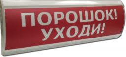 """""""ЛЮКС-24 """"""""Порошок уходи"""""""" Электротехника Табло световое"""""""